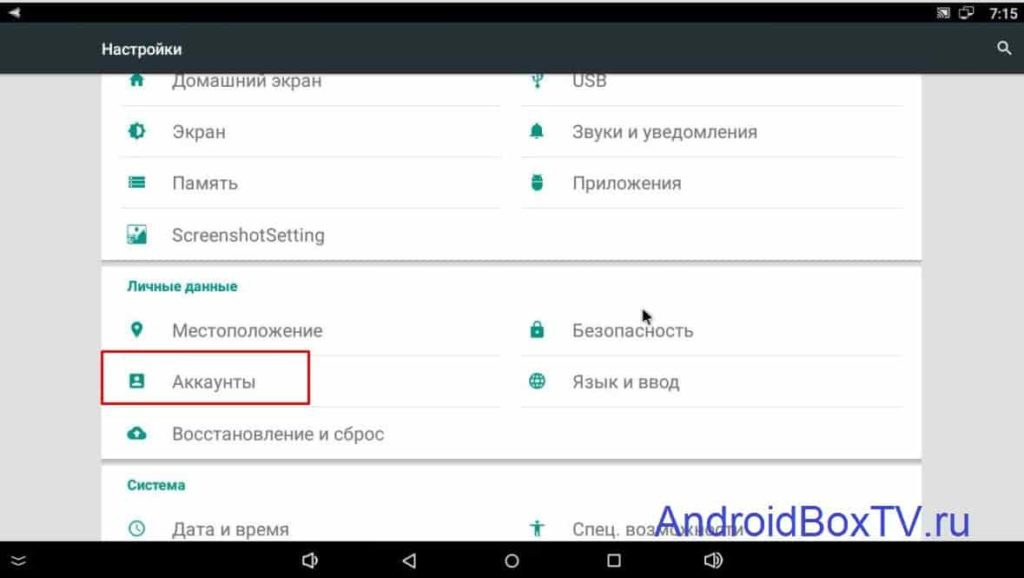Android Box настройки аккаунты андроид Бокс