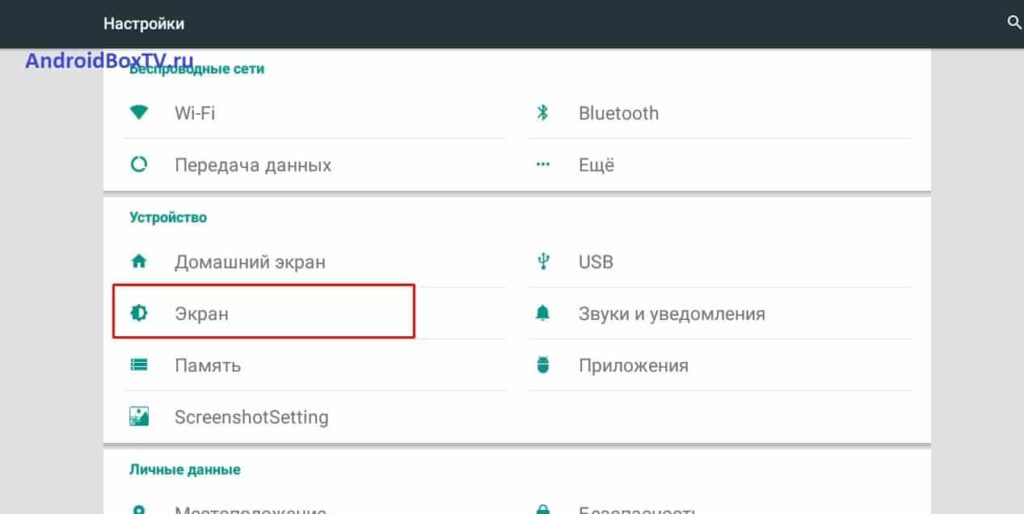 Android Box вход в настройки выбор шрифта приставки андроид